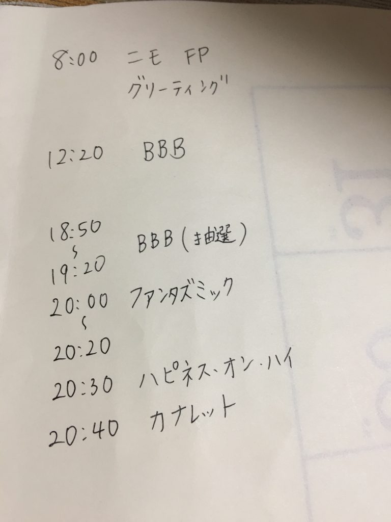 Schedule to play at Disney Sea