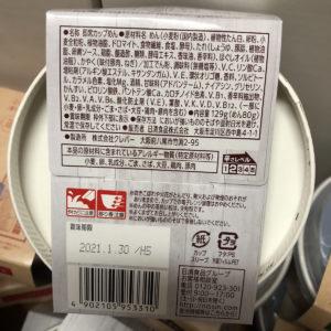 日清オールインヌードル 卵黄だれとラー油をきかせたコク旨油そばの原材料